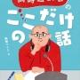 関根マイク×Jun「今夜明かされる、通訳者の生態!」『同時通訳者のここだけの話』(アルク)刊行記念