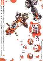 踊る金魚展(名古屋)