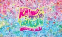 シーパラ × 増田セバスチャン KAWAII 不思議 AQUARIUM ~ピンクの森と青い海~