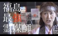 突撃!福島テレビの心霊現象を追え!!~恐るべき三つの真実~