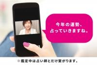 占いフェス ONLINE 2021 NEW YEAR