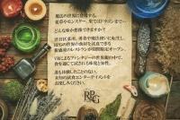 RPGレストラン