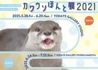 カワウソほんと展 2021(名古屋)
