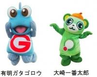 左)有明ガタゴロウ 右)大崎一番太郎