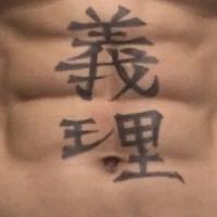 本命チョコ(イメージ)