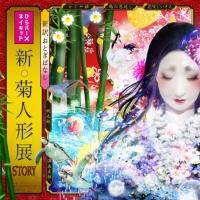 新・菊人形展-STORY-