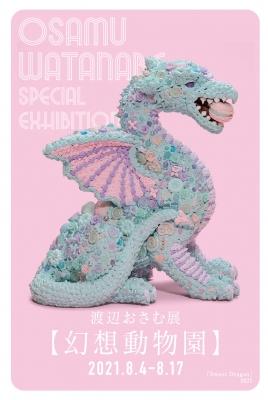 渡辺おさむ展-幻想動物園-