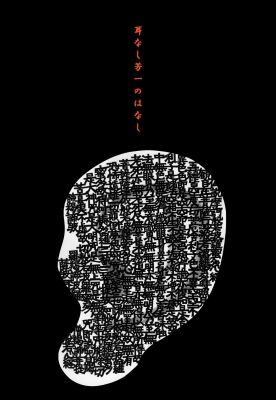 工藤慈子「耳なし芳一のはなし-球美主義外伝-」