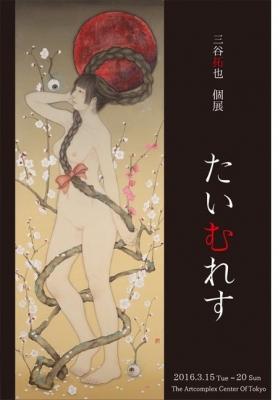 三谷拓也個展「たいむれす」