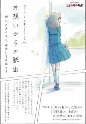 【再演】胸きゅんリアル恋愛ゲームシリーズvol.1 片想いからの脱出