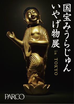 国宝みうらじゅん いやげ物展 in TOKYO