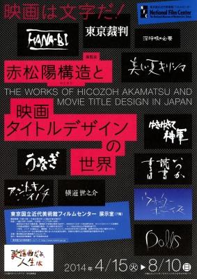 赤松陽構造と映画タイトルデザインの世界