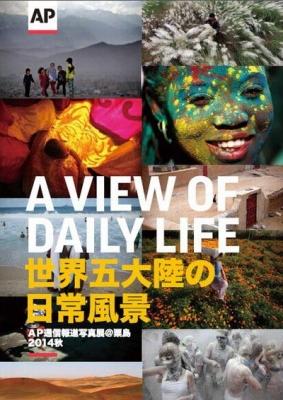 AP通信報道写真展「A VIEW OF DAILY LIFE ~世界五大陸の日常風景~」