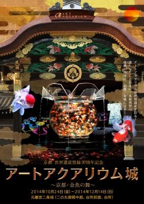 京都 世界遺産登録20周年記念 アートアクアリウム城 ~京都・金魚の舞~