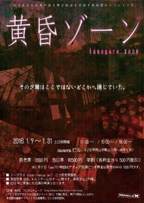 黄昏ゾーン【土日祝日のみ】