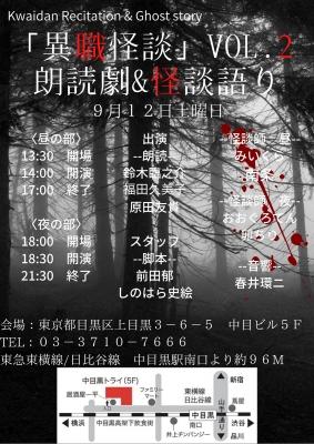 「異職怪談」朗読劇&怪談語りvol.2