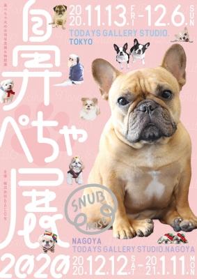 鼻ぺちゃ犬の合同写真展&物販展「鼻ぺちゃ展 in 名古屋」