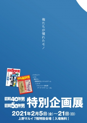 『昭和40年男』『昭和50年男』特別企画展