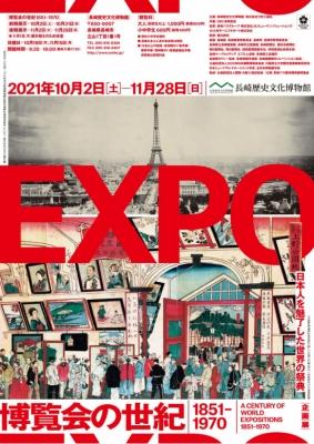 博覧会の世紀 1851-1970 -日本人を魅了した世界の祭典-