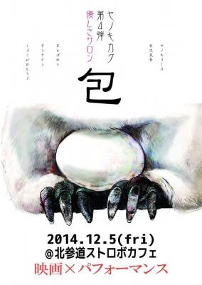 パフォーマンス×映画上映イベント ヤノキカク 第4弾「優しさサロン 包」