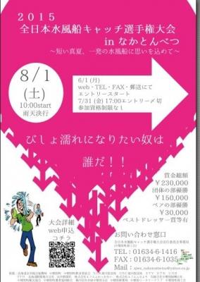2015全日本水風船キャッチ選手権大会