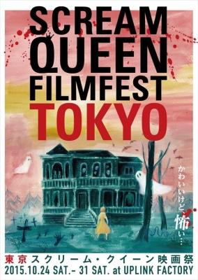 東京スクリーム・クイーン映画祭 2015