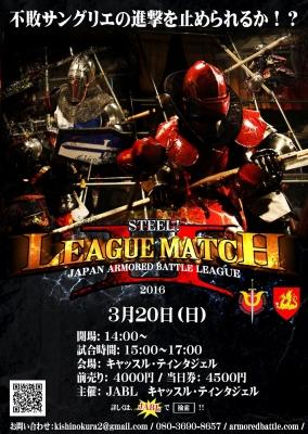 2016年第2回STEEL! アーマードバトル・リーグマッチ公式戦