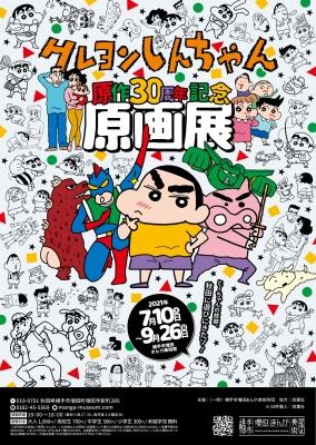 クレヨンしんちゃん原作30周年記念原画展 ~とーちゃんの故郷、秋田に遊びにきたゾ!~