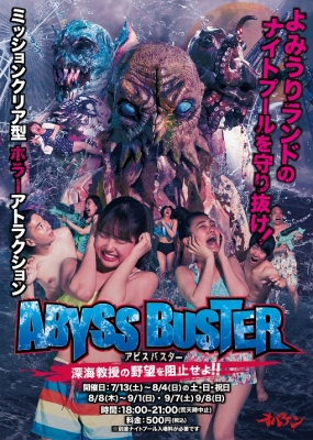 ABYSS BUSTER~深海教授の野望を阻止せよ!!~