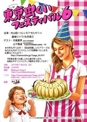 東京虫食いフェスティバル!Vol.6