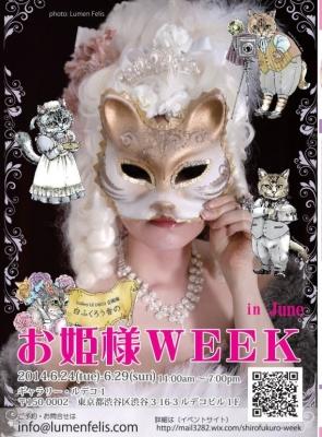 白ふくろう舎のお姫様WEEK in June