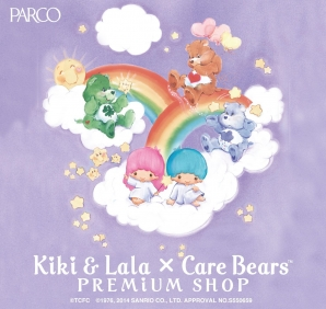Care Bears TM and related trademarks © 2014Those Characters From Cleveland Inc.  © 1976,2014 SANRIO CO.,LTD.APPROVAL NO.S550659