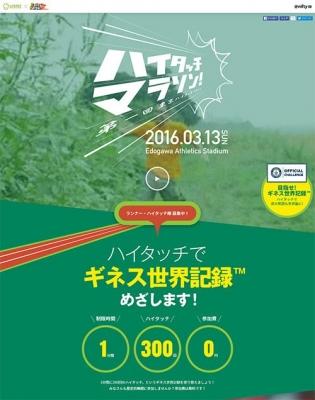 第一回東京ハイタッチマラソン