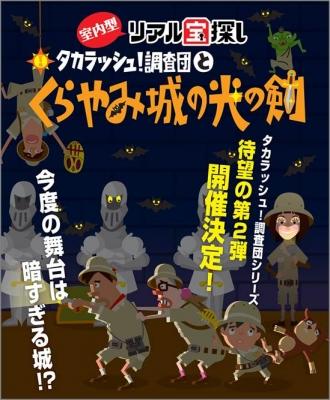 【埼玉】タカラッシュ!調査団とくらやみ城の光の剣
