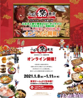 ふるさと祭り東京2021オンライン ― 日本のまつり・故郷の味 ―