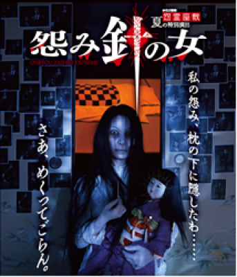 お化け屋敷「怨霊座敷」 夏の特別演出『怨み針の女』