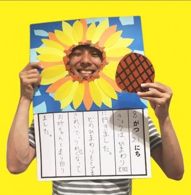 ハメ外し!真夏の顔ハメ古民家パーティー2018!