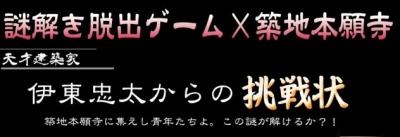 謎解き脱出ゲーム×築地本願寺 ~天才建築家伊東忠太からの挑戦~