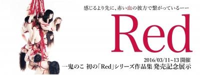 一鬼のこ写真集『Red』発売イベント