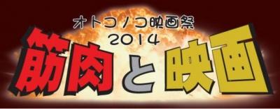 オトコノコ映画祭2014 『筋肉と映画』