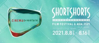 ショートショート フィルムフェスティバル & アジア 2021 in 阿智 -日本一の星空映画祭-