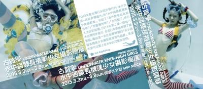 古賀學 水中過膝長襪美少女攝影個展(古賀学「水中ニーソ」):台湾
