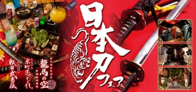 日本刀フェア