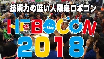 ヘボコン2018~技術力の低い人限定ロボコン大規模トーナメント大会!