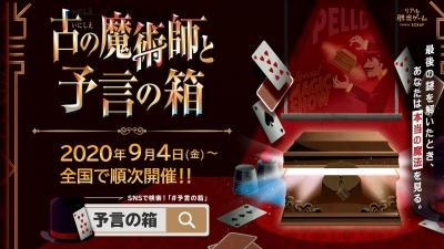 リアル脱出ゲーム×マジック「古の魔術師と予言の箱」