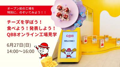 チーズを学ぼう!食べよう!発表しよう!QBBオンライン工場見学