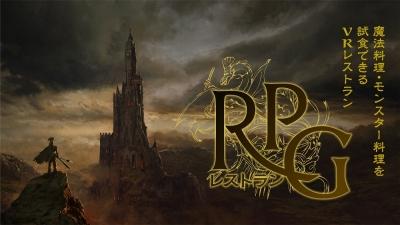 RPGレストラン<受付終了>