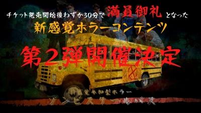 ゾンビスクールバスツアー<日程変更>
