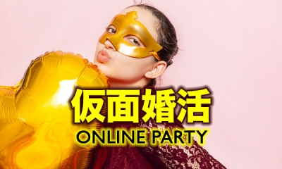 オンライン仮面婚活パーティー