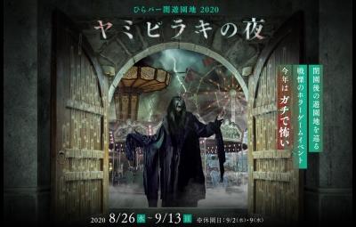 ひらパー闇遊園地2020「ヤミビラキの夜」
